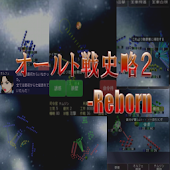 オールト戦史略2 -Reborn