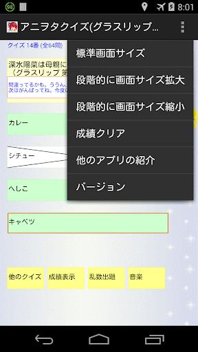 玩益智App|アニヲタクイズ(グラスリップ編)免費|APP試玩