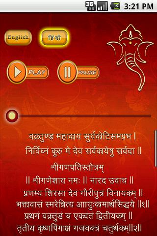 【免費娛樂App】Ganesh Stotram-APP點子