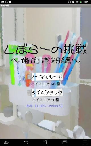 玩解謎App|しぼらーの挑戦 ~歯磨き粉編~免費|APP試玩