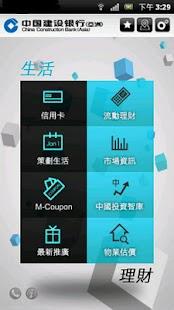 建行 亞洲 手機應用程式