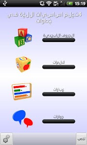 English for Arabic Speakers v1.8.1m