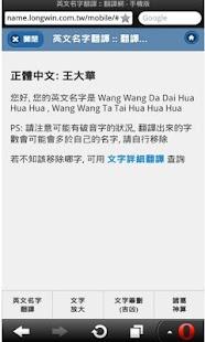 玩免費工具APP|下載英文名字翻譯器 app不用錢|硬是要APP