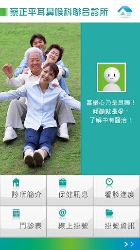 玩免費健康APP|下載蔡正平耳鼻喉科 app不用錢|硬是要APP