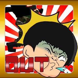 やまざきアウト!おなじみの罰ゲーム暇つぶしケツバットアプリ 街機 App Store-癮科技App
