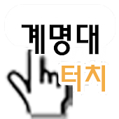 계명대학교 Touch