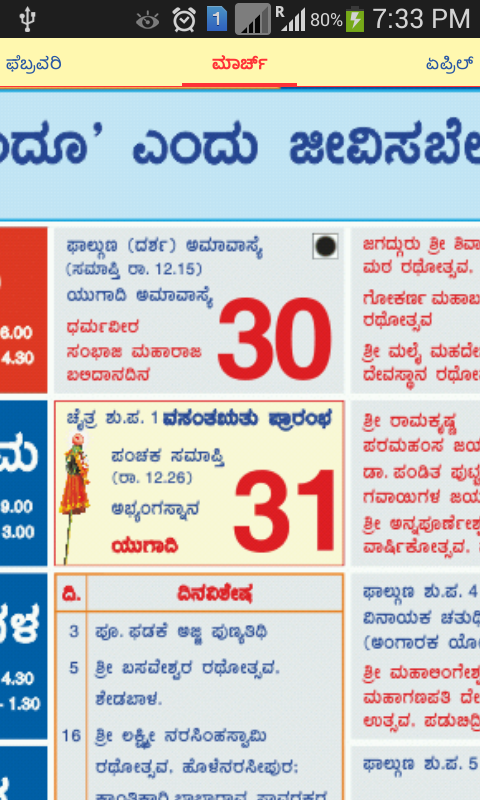 480 x 800 png 361kB, Png Hindu Calendar 2015/page/2 | Search Results ...