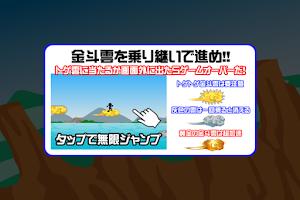 Screenshot of 乗れ!金斗雲