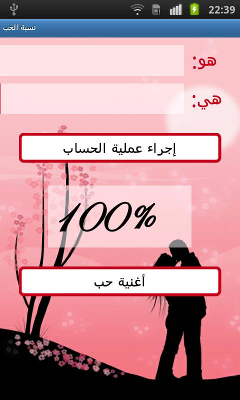 ‫نسبة الحب - Love Calculator‬‎- screenshot