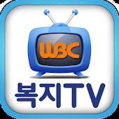 WBC복지TV