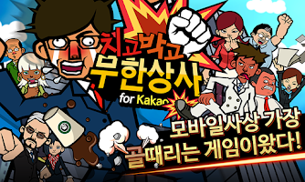 Screenshot of Muhan Sangsa for Kakao