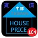 104年台灣中部實價登錄隨身包 (20160201) icon