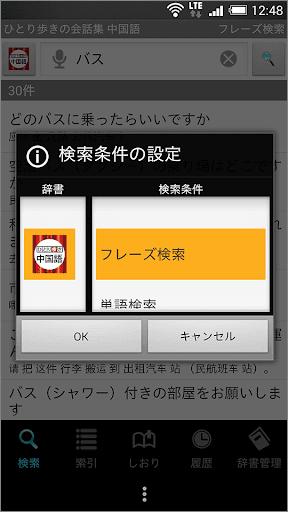 玩免費旅遊APP|下載ひとり歩きの会話集 中国語 app不用錢|硬是要APP