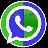صور  و رسائل واتس اب 2015
