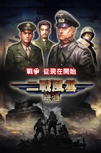 二戰風雲:統治