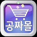 공짜몰 정호진 꽁짜몰 꽁짜 공짜 icon