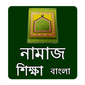 Namaj Shikkha Bangla