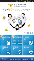Screenshot of 안전드림 - 아동·여성·장애인경찰지원센터