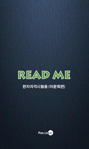 리드미 [Read Me] 한자자격시험용 어문회