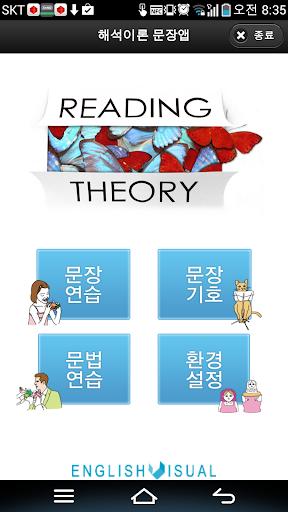 해석이론문장앱