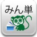 クラウド版 みんなの単語帳-TOEIC頻出単語・熟語帳 icon