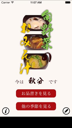 旬野菜のおみそ汁