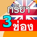 กริยา 3 ช่อง Irregular Verbs icon