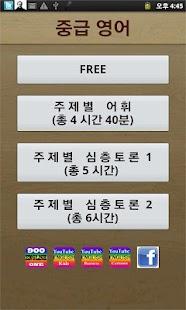 스피킹이 되는 중급영어- screenshot thumbnail