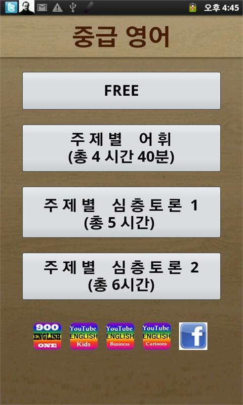 스피킹이 되는 중급영어- screenshot