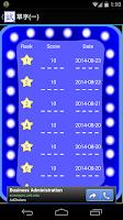 Screenshot of 普通話水平測試 - 單字(一) PSC
