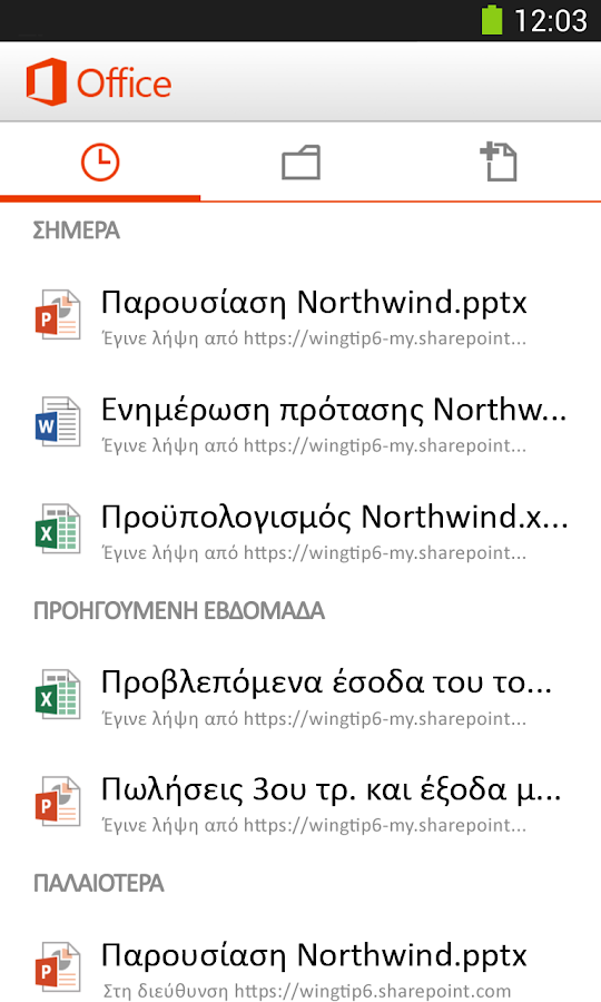 Microsoft Office Mobile: captura de pantalla