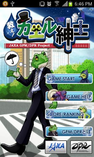 救え!カエル紳士 JAXA GPM DPR Project
