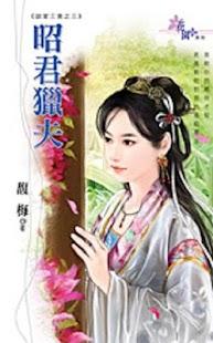 馥梅言情小说精品集