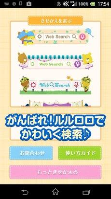 きせかえ検索『がんばれ!ルルロロ』for DRESSAPPSのおすすめ画像5