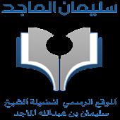 Fatwa Suliman AlMajed