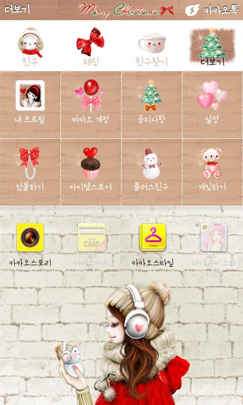 White Christmas kakao theme - screenshot