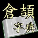 倉頡字典 (Android) logo