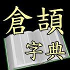 倉頡字典 (Android) icon