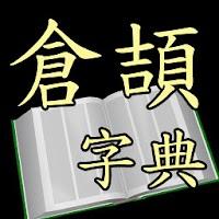 倉頡字典 (Android) 2.2