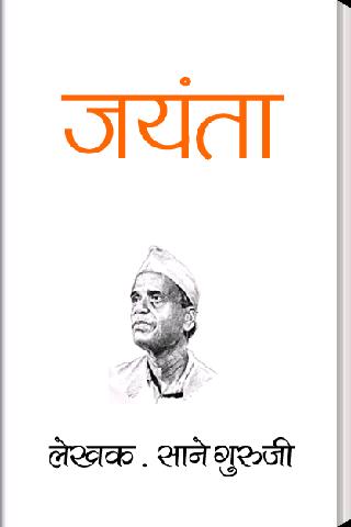 Jayanta by Sane Guruji