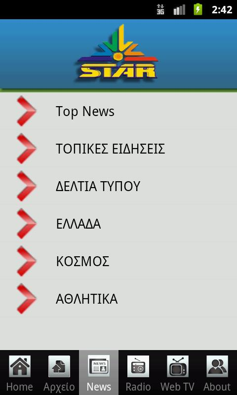 STAR Κεντρικής Ελλάδας - στιγμιότυπο οθόνης