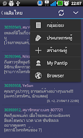 Cafe for Pantip™ Screenshot 3