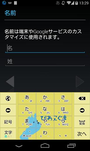 びわこぐま キーボード イメージ