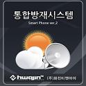 v3.4 (주)화진티엔아이 DIVAS 음성경보 시스템 icon
