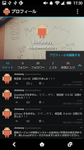 Justaway- screenshot thumbnail