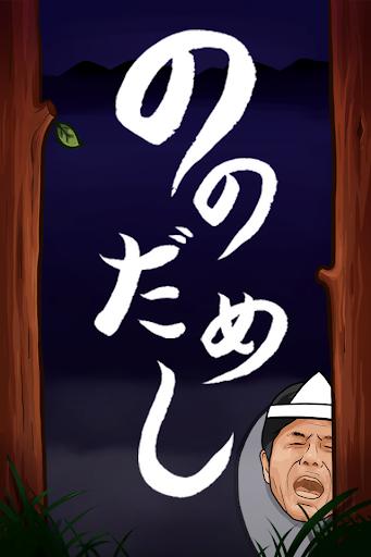 ののだめし〜絶叫と恐怖の肝試し無料アクションゲーム〜