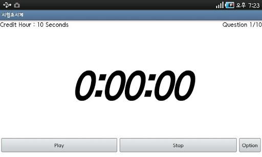 시험초시계