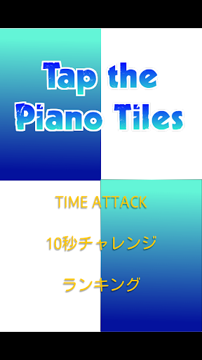 Tap the Piano Tiles