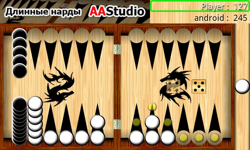 Backgammon - Narde - screenshot