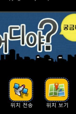玩通訊App|관세청 실시간 위치 보기: 어디야免費|APP試玩